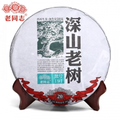 "Haiwan 2019 Sheng Puer Tea Chinese Batch 191 Shen Shan Lao Shu ""Remote Mountain, Old Tree"" Raw Puer Tea Cake 500g"