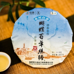 2019 Zhongcha White Tea Cake Bai Mu Dan Silk Road Tea 357g