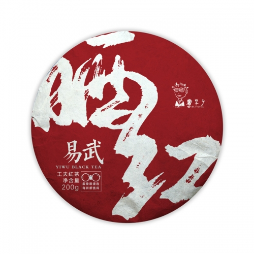 Shudaizi 2020 Yiwu Shai Hong Yunnan Black Tea Loose Leaf Kungfu Tea Red Cake 200g