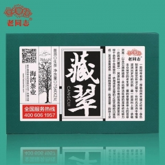 "2020 Haiwan High-quality Shen Puer ""Cang Cui"" Raw Puer Brick Use Old Trees Material Yunnan 150g/Box"