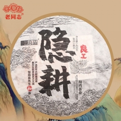 "2020 Haiwan ""Return To Rural"" Ripe Puer Excellent Tea Series ""Yin Geng"" Premium Shu Puer 400g"
